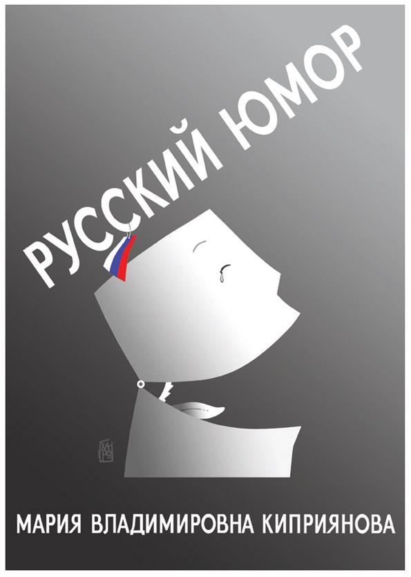 L'humour Russe  - 28.04.17