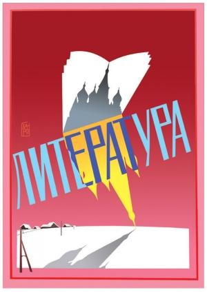 Letteratura Russa -  Mensile Millelibri 1991 , cover .