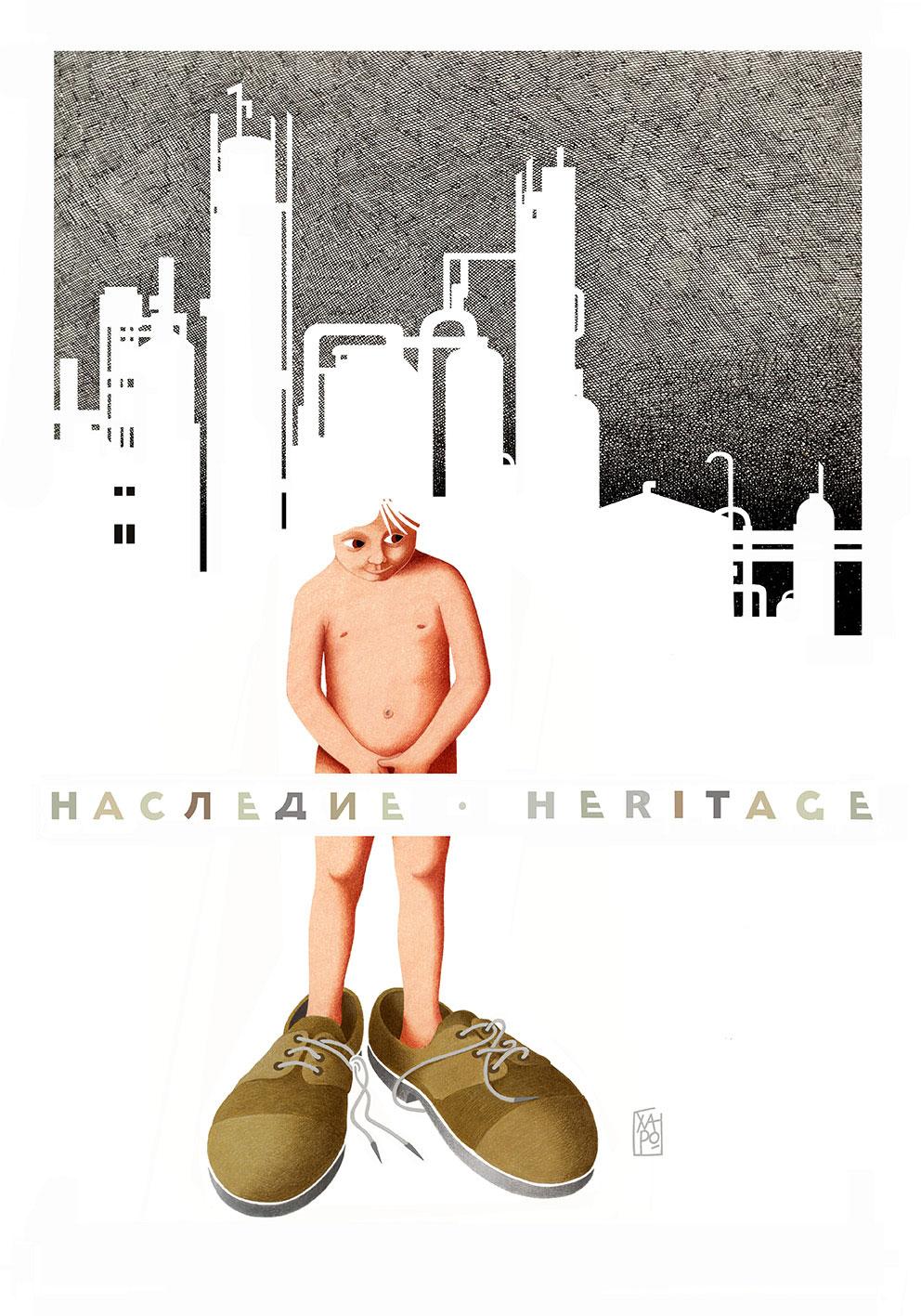 Наследие - l'eredità - (35x50cm) - 84-2020