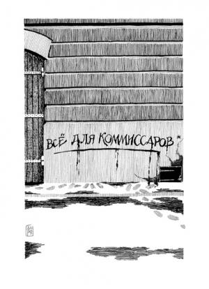 Kronstadt - vsio dlia kommissarov (tutto ai commissari)